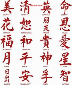 Items similar to Chinese Words Inspirational Vinyl Stickers Decals) 3 each on Etsy Chinese Tattoo Designs, Chinese Symbol Tattoos, Japanese Tattoo Symbols, Japanese Symbol, Chinese Symbols, Japanese Words, Chinese Letter Tattoos, Chinese Dragon Tattoos, Chinese Writing Tattoos