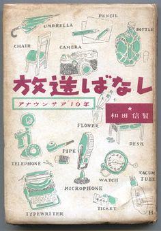 花 森 安 治 の 装 釘 世 界 | Yasuji Hanamori, 1946, front cover