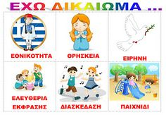 dreamskindergarten Το νηπιαγωγείο που ονειρεύομαι !: Πίνακες αναφοράς για τα δικαιώματα των παιδιών Children, Kids, Family Guy, Language, Activities, Projects, Blog, Fictional Characters, Greek