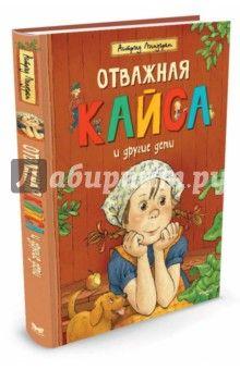 Астрид Линдгрен - Отважная Кайса и другие дети обложка книги
