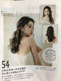 Pin by m on 髪型 in 2020 Bridal Hair Updo, Bridal Hair And Makeup, Wedding Makeup, Hair Makeup, Korean Wedding Hair, Hair Arrange, Photo Makeup, Bridal Hair Accessories, Bride Hairstyles