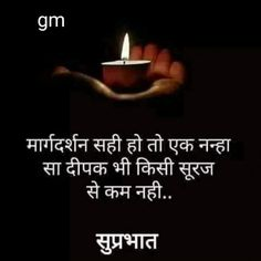 Good Morning Hindi Messages, Beautiful Morning Quotes, Good Morning Wishes Quotes, Morning Prayer Quotes, Good Morning My Love, Morning Greetings Quotes, Good Morning World, Motivational Picture Quotes, Inspirational Quotes About Success