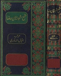 Shama shabistan e Raza by iqbal ahmad nori To download this book just click the below link and download this book for free from mediafi...