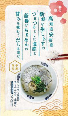 【だし茶漬けえん】《 高知県安芸産 生しらすと釜揚げちりめんのだし茶漬け 》|BYOからのお知らせ
