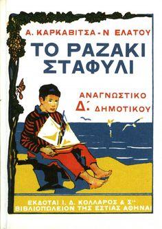 Το Πάσχα μέσα από τα παλιά αναγνωστικά I Love Books, Old School, The Past, Illustrations, History, Retro, Antiques, Reading, My Love