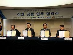 신안군, 한국관광협동조합 간 업무 협약 체결