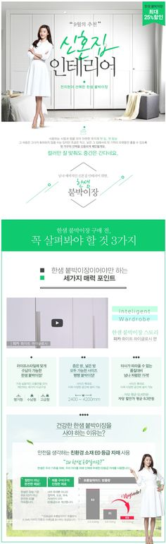#리빙#기획전#프로모션 Web Design, Page Design, Pop Up Banner, Korea Design, Event Banner, Promotional Design, Event Page, Ui Web, Web Layout