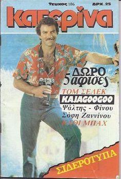 TOM SELLECK - GREEK -  Katerina Magazine - 1983 - No.186 Tom Selleck, Vintage Magazines, Toms, Baseball Cards, Greek, Greece