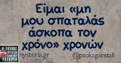 Είμαι «μη μου σπαταλάς άσκοπα τον χρόνο» χρονών Greek Quotes, Common Sense, Jokes, Lol, Humor, Facebook, Sayings, Funny, Husky Jokes