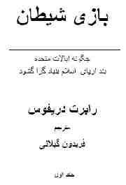 library - ketabkhaneh