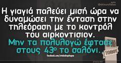 @skiourofatsa
