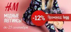 Акция от интернет-магазина Sunduk.com: скидка на леггинсы H&M 12% #modnakraina