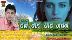 Tu Bhula Gailu Ka- | Chandan Sahani | Track Design Studio