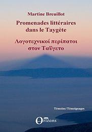 """Βιβλιοπαρουσίαση: """"Λογοτεχνικοί περίπατοι στον Ταΰγετο"""""""