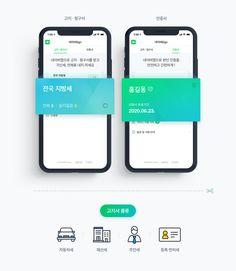 네이버Sign : 간편한 모바일 고지서를 소개합니다. : 네이버 블로그 Mobile Mockup, Mobile Ui, Game Ui Design, Ui Ux Design, Habit Tracker App, Ui Color, App Promotion, Homepage Design, Mobile App Design
