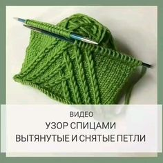 A great beret model and video on how to make an openwork 👉👉👉👉 . Knitting Paterns, Cable Knitting, Knitting Kits, Knitting Videos, Crochet Stitches Patterns, Knitting Stitches, Stitch Patterns, Knitted Slippers, Knitted Hats