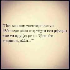 Σχετική εικόνα Book Quotes, Life Quotes, Greek Quotes, Girls In Love, Love Story, Tattoo Quotes, Relationship, Books, Quotes About Life