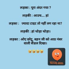 funny jokes in hindi latest / funny jokes ; funny jokes to tell ; funny jokes in hindi latest ; funny jokes to tell hilarious ; funny jokes in urdu ; funny jokes for children ; funny jokes to tell your boyfriend Sms Jokes, Funny Memes Images, Funny Jokes In Hindi, Funny Jokes For Adults, Funny Jokes To Tell, Crazy Funny Memes, Funny Quotes For Teens, Jokes Quotes, Funny Quotes About Life