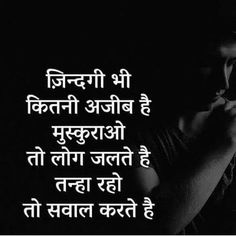 Hindi Motivational Quotes, Inspirational Quotes in Hindi - Brain Hack Quotes Inspirational Quotes In Hindi, Daily Motivational Quotes, Urdu Quotes, Quotations, Favorite Quotes, Best Quotes, Love Quotes, Heartless Quotes, Swami Vivekananda Quotes