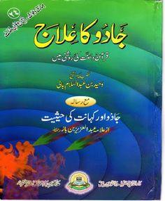 Free download or read online Jadoo Ka Ilaj Qur'an-o-Sunnat Ki Roshni Mein black magic treatment in the light of Islam by Allama Abdul Aziz Bin Baz. Jadu Ka Elaj Qur'an-o-Sunnat Ki Roshni Mein