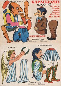 Οι φιγούρες του Καραγκιόζη Shadow Theater, Athens Greece, Shadows, Kai, Lego, Greek, Paper Crafts, Dolls, Movie Posters