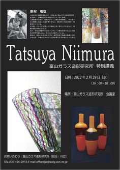 新村竜也_特別講義 Voss Bottle, Water Bottle, Toyama, Hand Blown Glass, Glass Art, Water Bottles, Blown Glass