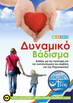 Βαδίζω για την πρόληψη και την καταπολέμηση του Διαβήτη και της Παχυσαρκίας!