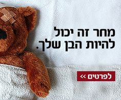 """""""it could be your boy"""" MDA, Israel's national emergency medical, disaster, ambulance and blood bank service - donations campaing banner. #advertising #creaitive #campaign #social #media"""
