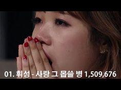 역대급 지림 주의!! 너목보3 너의 목소리가 보여 시즌3 노래 조회수 TOP 15