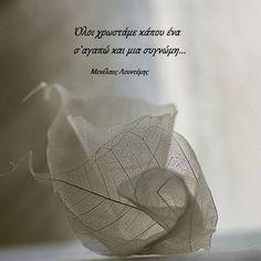 Greek Quotes, Lyrics, Letters, Messages, Mood, Sayings, Greeks, Life, Song Lyrics