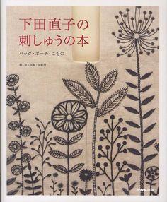 Stickerei Buch - Naoko Shimoda - Japanisch Sticken Muster Buch - Tasche, Pouch, Komono - B1097