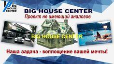 ЧТО ТАКОЕ БОЛЬШОЙ ДОМ BIG HOUSE CENTER؟    БОЛЬШОЙ ДОМ ВОЗМОЖНОСТИ И ИНС...