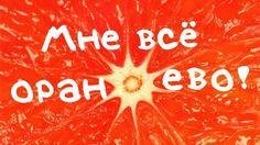оранжевое настроение чайф: 2 тыс изображений найдено в Яндекс.Картинках
