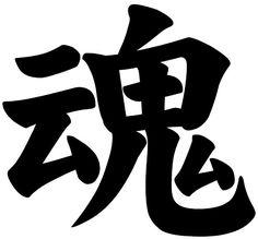 Japanese Kanji for Soul~~