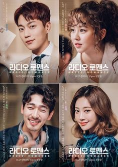 New drama 'Radio Romance' revealed the character posters of the main cast members: Yoon Doo-joon, Kim So-hyun, Yoon Park and 'Yura'. Ver Drama, Drama Film, Korean Drama Movies, Korean Actors, Korean Actresses, Romance, Radios, Yoon Park, Korean Tv Series