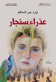 رواية عذراء سنجار pdf وارد بدر السالم | مكتبة عابث الإلكترونية