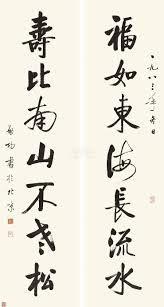寿比南山 - Google 検索 Writing by the great Chinese calligrapher and intellectual, Qi Gong