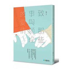 書名:致 那些事與願違的愛情,語言:繁體中文,ISBN:9789865740252,頁數:288,出版社:悅知文化,作者:阿飛,出版日期:2014/04/07,類別:心理勵志