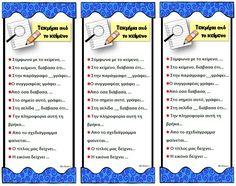 Διάφορα για τη Δ΄ τάξη (μάθημα Ελληνικών) – Reoulita World Languages, Reading Resources, School Hacks, Teaching Kids, School Supplies, Coloring Pages, Therapy, Classroom, Teacher