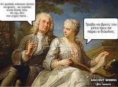 Funny Laugh, Stupid Funny Memes, Funny Texts, Hilarious, Funny Stuff, Greek Memes, Funny Greek Quotes, Fun Quotes, Ancient Memes