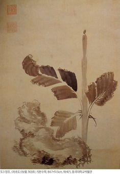 김취정 박사의 민화 읽기 ⑭ 기사회생 정신과 초탈한 마음의 상징, 파초 | 월간민화 Painting, Painting Art, Paintings, Painted Canvas, Drawings