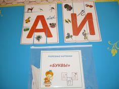 Игры по обучению грамоте в средней группе детского сада. Воспитателям детских садов, школьным учителям и педагогам - Маам.ру