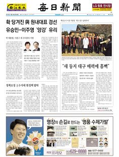 [매일신문 1면] 2015년 1월 24일 토요일