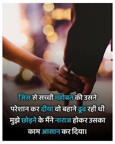Life Status, Status Hindi, Sad Quotes, In A Heartbeat, Real Life, Image, Mourning Quotes