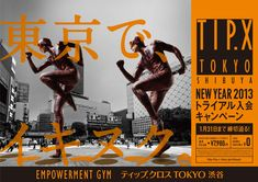 TIP.X TOKYO 2013プロモーション | kazepro