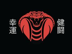 Cobra Logo by Virgilio Tzaj Badge Design, Tee Design, Logo Design, Tattoo Graphic, Graphic Art, Graphic Design, Red Ink Tattoos, Bird Tattoos, Feather Tattoos