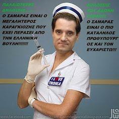 Fvb Funny Greek Quotes, Color Psychology, I Laughed, Greece, Polo Ralph Lauren, Jokes, Politics, Humor, Mens Tops