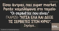 Funny Picture Quotes, Funny Quotes, Funny Images, Funny Pictures, Bring Me To Life, Greek Quotes, Greeks, Have A Laugh, Laugh Out Loud