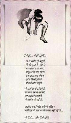 Hindu Quotes, Shyari Quotes, Sufi Quotes, Poetry Quotes, Funny Quotes, Future Husband Quotes, Future Quotes, Cute Romantic Quotes, Marathi Poems
