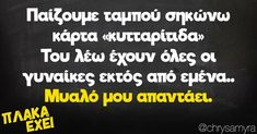 Funny Status Quotes, Funny Greek Quotes, Funny Statuses, Funny Picture Quotes, Stupid Funny Memes, Funny Images, Funny Pictures, English Quotes, Jokes